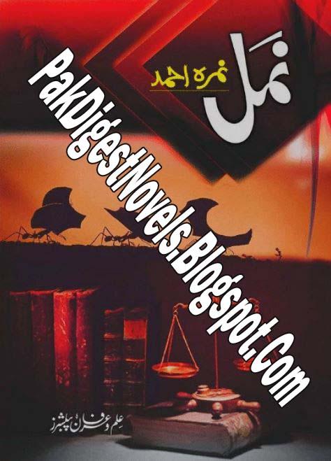Namal Novel By Nimra Ahmad Pdf Free Download