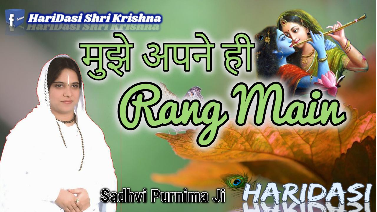 Mujhe Apne Hi Rang Me Rang Le By Sadhvi Purnima Ji Download