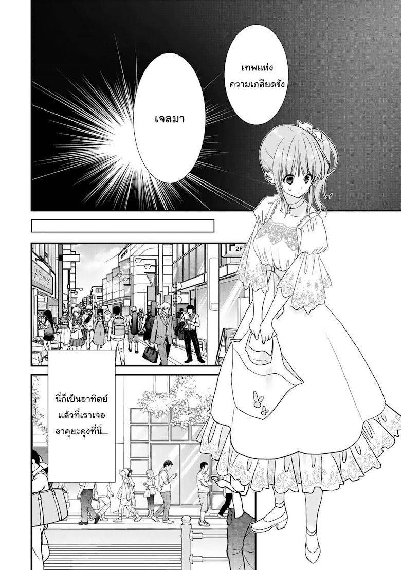 Class ga Isekai Shoukan sareta Naka Ore dake Nokotta n desu ga - หน้า 8