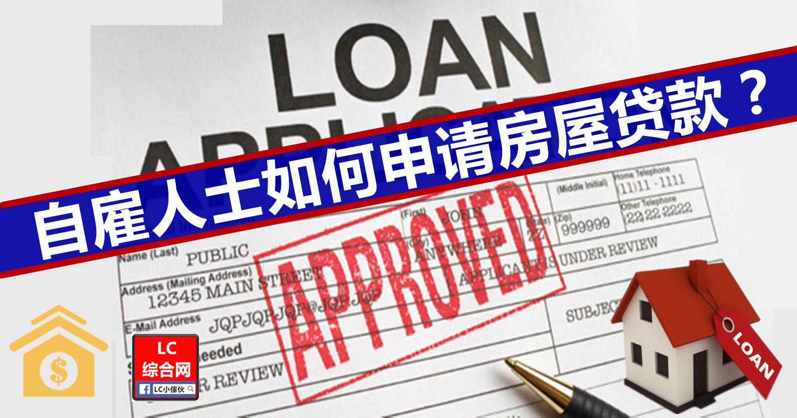 自雇人士如何申請房屋貸款? | LC 小傢伙綜合網