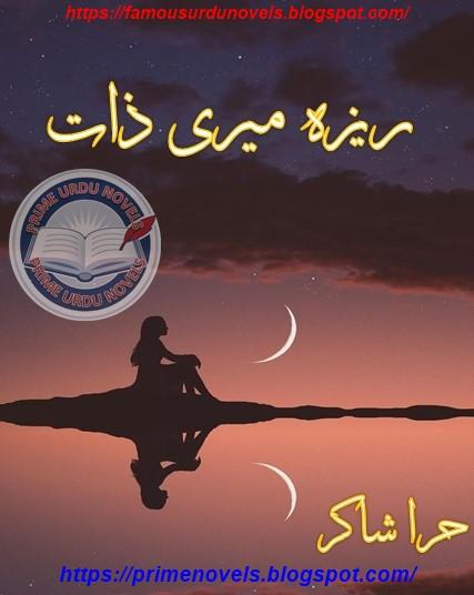 Reza meri zaat novel online reading by Hira Shakir Complete