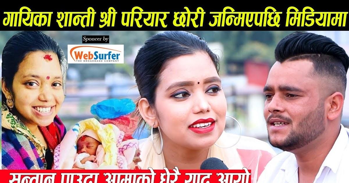 Singer Shanti Shri Pariyar for the first time at media ...