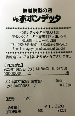 ポポンデッタ 名古屋大須店 2020/1/29 のレシート