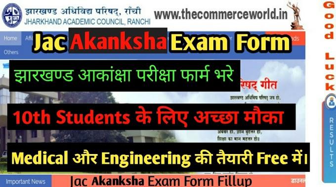 Jharkhand Akanksha Entrance Exam Form 2020