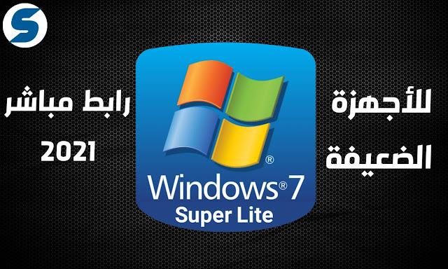 تحميل ويندوز 7 لايت للأجهزة الضعيفة Windows 7 SP1 Super Lite رابط مباشر 2021