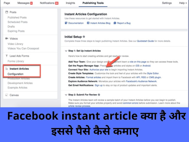 Facebook instant article क्या है और इससे पैसे कैसे कमाए