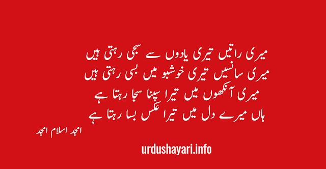 Meri Ratain Teri Yadon se Sajji Rehti hain 4 line best shayari by by Amjad Islam - urdu poetry image