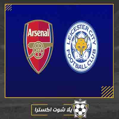 بث مباشر مباراة ارسنال وليستر سيتي في الدوري الانجليزي