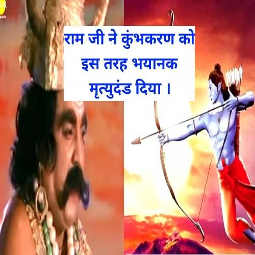 ramayan video ।। कुंभकरण के साथ हुआ भीषण युद्ध ।