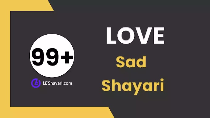 TOP 99+ Sad Love Shayari in Hindi for Girlfriend | सैड शायरी फॉर गर्लफ्रेंड - LeShayari