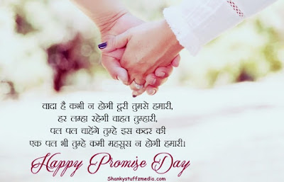 Promise day romantic wishes images in hindi