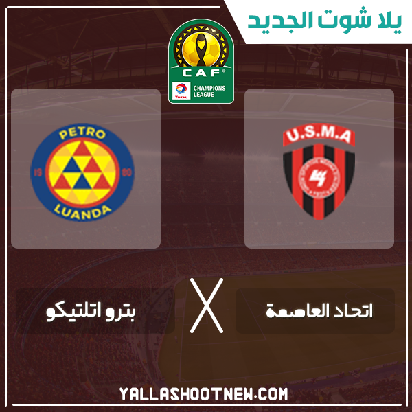 مشاهدة مباراة اتحاد العاصمة وبيرو اتلتيكو بث مباشر اليوم 1-2-2020 في دوري ابطال افريقيا