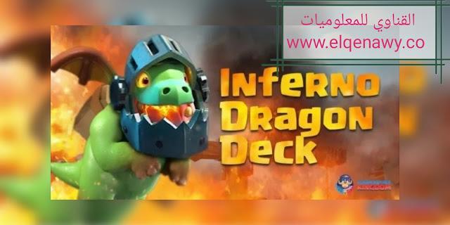الدليل النهائي للعب جحيم التنين Inferno Dragon
