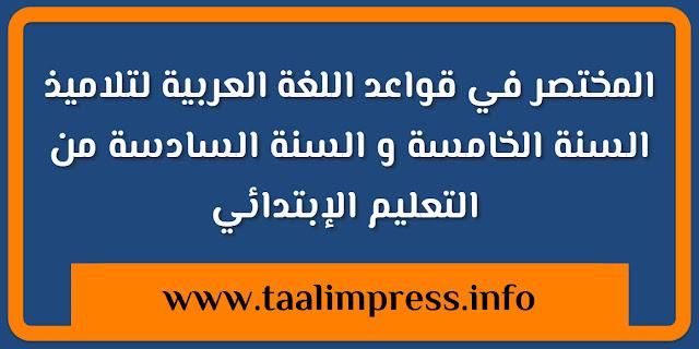 المختصر في قواعد اللغة العربية لتلاميذ السنة الخامسة و السنة السادسة من التعليم الإبتدائي