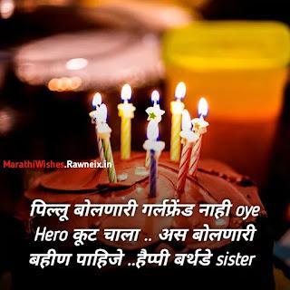 Happy Birthday Wishes To Mama - मामासाठी वाढदिवस शुभेच्छा