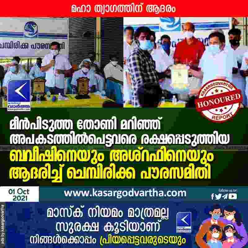 Chempirika Paurasamithi honors Baweesh and Ashraf for rescuing fishermen from boat capsize