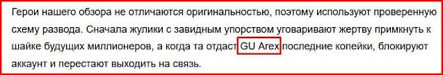 guarex.com/ru – отзывы о брокере