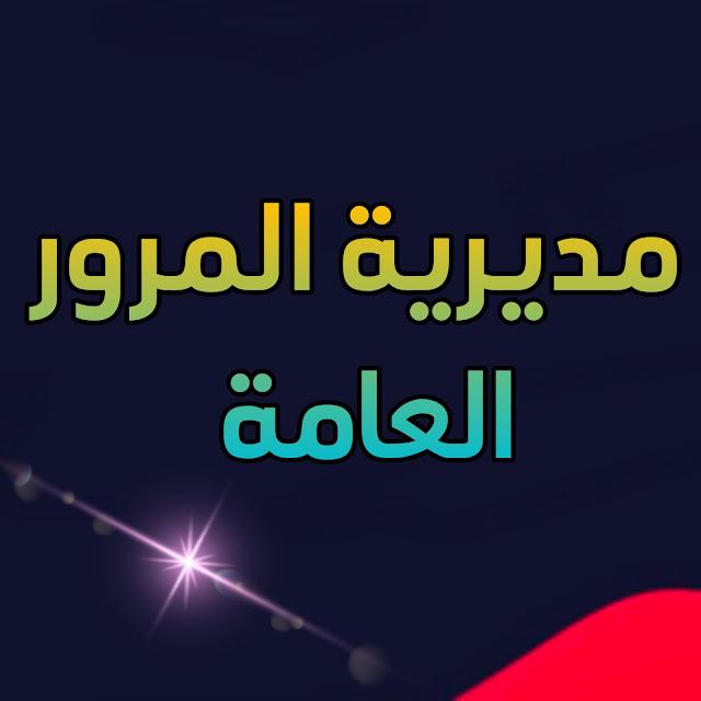 مديرية المرور تباشر بتقديم خدماتها للمواطنين في بغداد والمحافظات