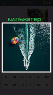655 слов по воде двигается лодка в кильватере 6 уровень
