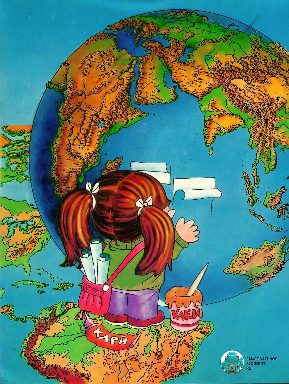 Мир вокруг нас. Мир вокруг нас СССР. Мир вокруг нас географический атлас для детей 1991 год. Мир вокруг нас географический атлас для детей СССР. Мир вокруг нас энциклопедия. Мир вокруг нас книга. Мир вокруг нас атлас. Мир вокруг нас книга читать. Мир вокруг нас. географический атлас для детей. Мир вокруг нас атлас читать. Мир вокруг нас большая книга. Мир вокруг нас географический атлас для детей читать. Советские детские книги. Детские книги СССР. Советские книги для детей. Книги для детей СССР. Лучшие детские книги СССР. Лучшие книги для детей СССР. Любимые советские детские книги. Любимые советские книги для детей. Советские книги. Книги СССР. Советские детские книги читать онлайн. Детские книги времен СССР. Советская детская литература 20 века. Детская литература советского периода. Советская детская литература список. Библиотека детской литературы СССР советской старой из детства. Советские книги для детей и юношества. Музей детской книги. Книги для детей советские список. Картинки из советских сказок. Книга для детей СССР.  Детская книжка СССР. Книги для детей читать онлайн с картинками. Читать детские книги онлайн бесплатно без регистрации.