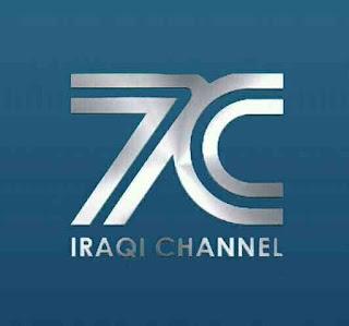 7c iraqi logo 2017/2018