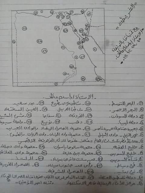 خرائط الدراسات الاجتماعية للصف الرابع والخامس والسادس الابتدائي بالحل 5