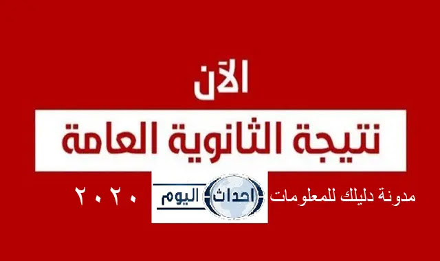 نتائج الثانوية العامة 2020 اسماء اوائل الثانوية العامة في اليمن