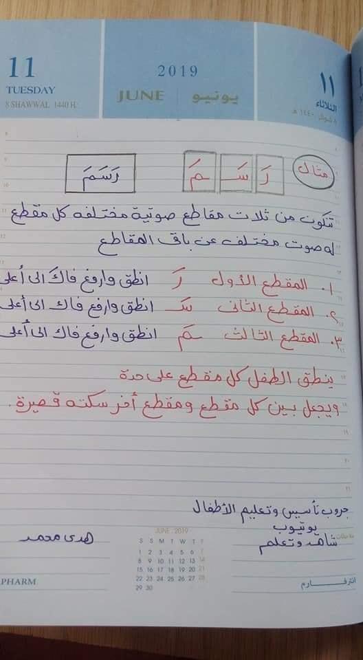 شيتات تأسيس اللغة العربيه للأطفال للاستاذة/ هدى محمد 3
