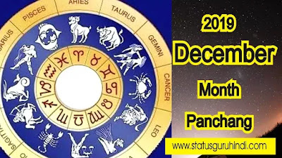 December 2019 Month Panchang |  1 दिसंबर से 31 दिसंबर 2019 का पंचांग | Status Guru Hindi, Hindi Status, sanatan dharma, whatsapp, Images,