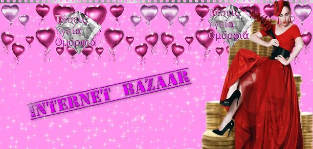 Oriflame Internet Bazaar προσφορές