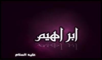 قصص الانبياء قصة إبراهيم عليه السلام