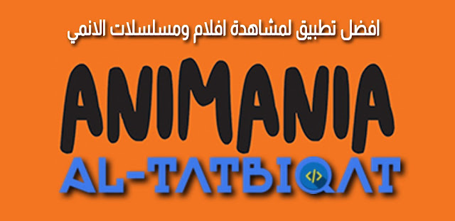 تحميل تطبيق Animania لمشاهدة افلام ومسلسلات الانمي