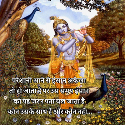 krishna images with quotes in hindi