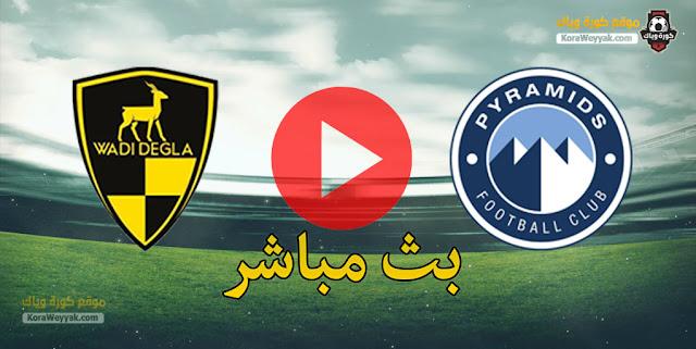 مشاهدة مباراة بيراميدز ووادي دجلة بث مباشر اليوم 11 يناير 2021 في الدوري المصري