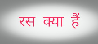 Ras in hindi ras ki paribhasha