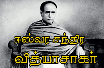 ஈஸ்வர சந்திர வித்யாசாகர்