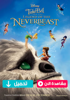 مشاهدة وتحميل فيلم تنة ورنة تنكر بيل tinker Bell and the Legend of the NeverBeast 2014 مترجم عربي