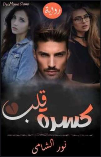 رواية كسرة قلب كاملة للتحميل pdf - نور الشامي