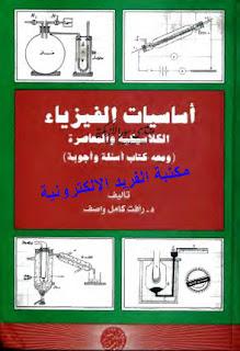 تحميل كتاب أساسيات الفيزياء الكلاسيكية والمعاصرة pdf ، رأفت كامل واصف