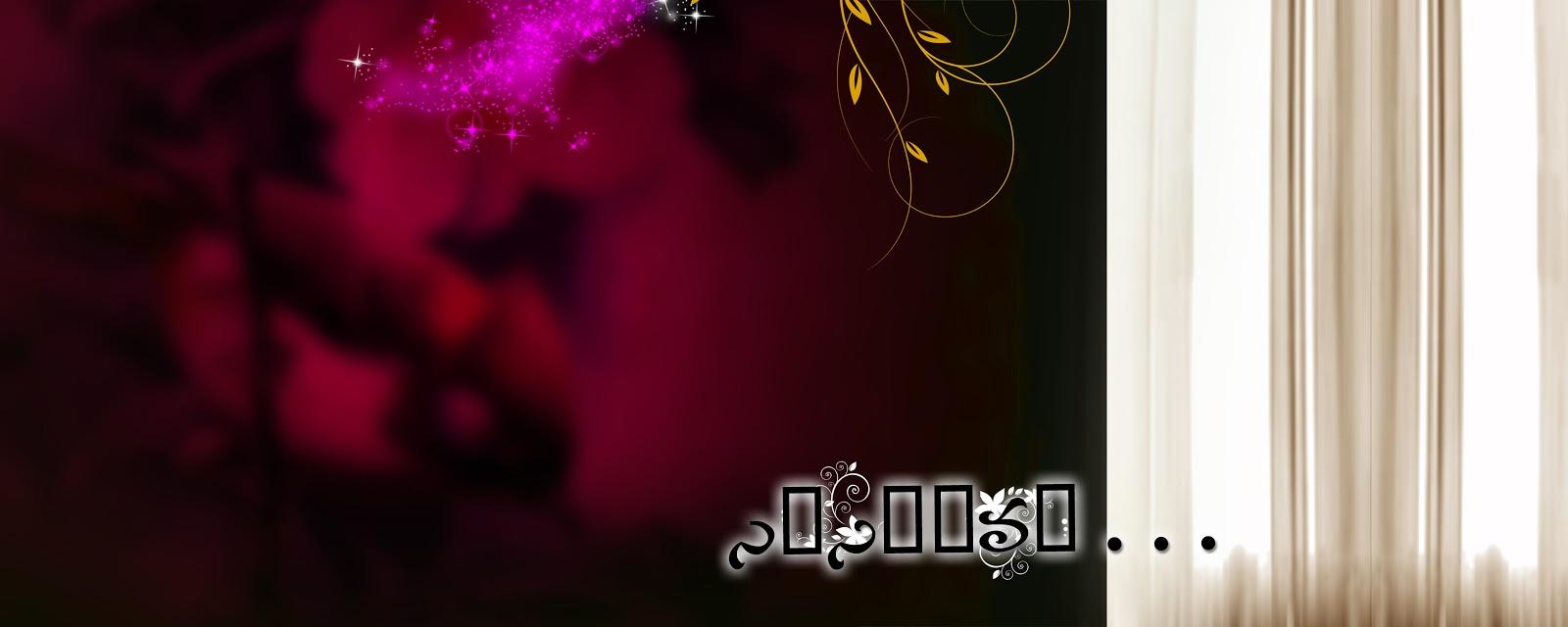 Photoshop Wedding Background Designs Psd Free Download