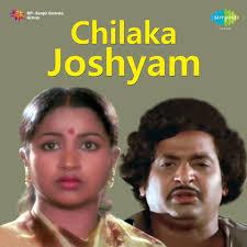Chilaka-Josyam-Sarigama