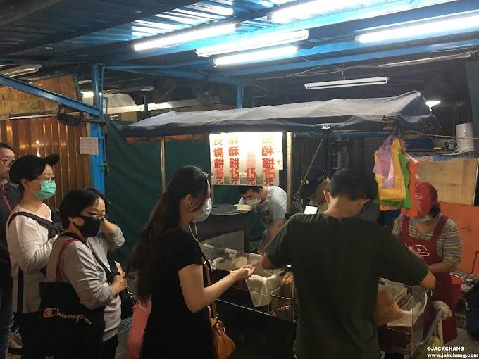 食|台北【南機場夜市】無名推車燒餅,米其林必比登推薦,值得排隊等待。