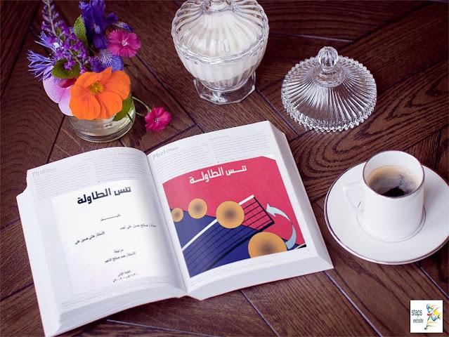 كتاب تنس tennis الطاولة PDF