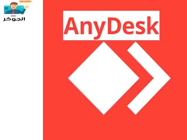 تحميل برنامج انى ديسك: Anydesk وطريقة استخدامه