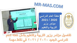 تفاصيل مؤتمر وزير التربية والتعليم بشأن خطة العام الدراسي الجديد 2020 / 2021 في نقاط مهمة