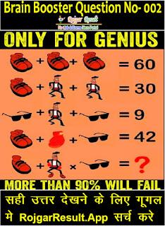 Brain Booster Question & Answer Puzzle No. 002