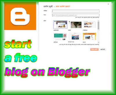 let us see how we can start a free blog on Blogger.