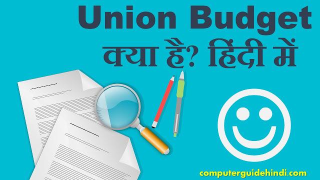 Union Budget क्या है?