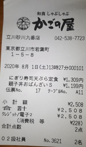 かごの屋 立川砂川九番店 2020/8/1 飲食のレシート