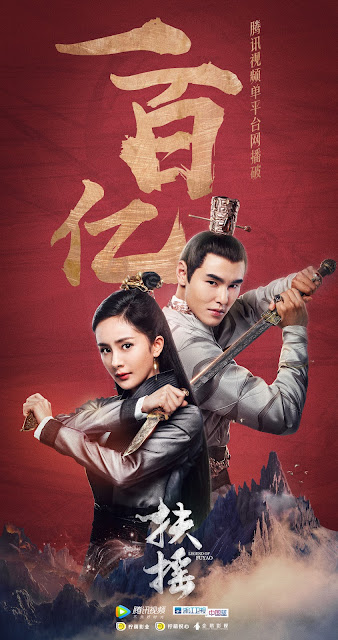 Fuyao 10 billion views